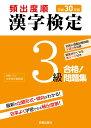 平成30年版 頻出度順 漢字検定3級 合格!問題集 [ 漢字学習教育推進研究会 ]
