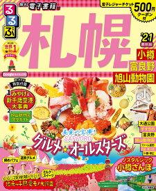るるぶ札幌 小樽 富良野 旭山動物園'21 (るるぶ情報版地域)