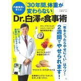「30年間、体重が変わらない」Dr.白澤の食事術 (TJ MOOK)