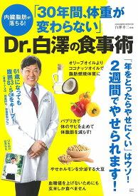 内臓脂肪が落ちる! 「30年間、体重が変わらない」Dr.白澤の食事術 (TJMOOK) [ 白澤 卓二 ]