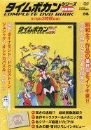 DVD>タイムボカンシリーズ全最終回COMPLETE DVD BOOK