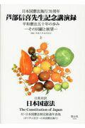 芦部信喜先生記念講演録と日本国憲法