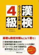 【バーゲン本】漢検4級らくらく合格一直線