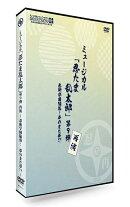 ミュージカル「忍たま乱太郎」第9弾 再演〜忍術学園陥落!夢のまた夢!?〜