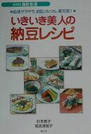 いきいき美人の納豆レシピ