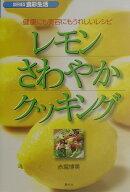 レモンさわやかクッキング