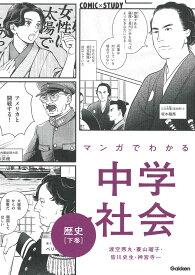 マンガでわかる中学社会 歴史下巻 (COMIC×STUDY 3) [ 学研プラス ]