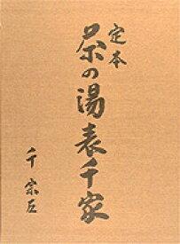 定本茶の湯表千家 [ 千宗左(14世) ]