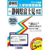 静岡県富士見高等学校(2020年春受験用) (静岡県私立高等学校入学試験問題集)