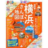 まっぷる超詳細!横浜さんぽ地図 (まっぷるマガジン)