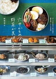 六甲かもめ食堂の野菜が美味しいお弁当 少しの仕込みで生み出す毎日食べたくなる味 [ 船橋 律子 ]