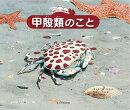 【謝恩価格本】甲殻類のこと