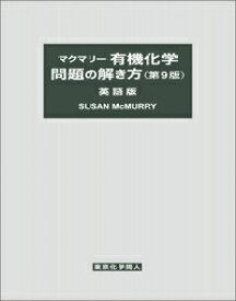 マクマリー有機化学 問題の解き方(第9版) 英語版 [ S. McMurry ]