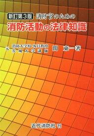 消防官のための消防活動の法律知識新訂第3版 [ 関東一 ]