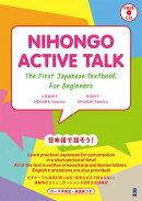 NIHONGO ACTIVE TALK