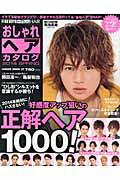 おしゃれヘアカタログ(2014 SPRING)