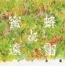 【予約】『蜜蜂と遠雷』ピアノ全集[完全盤]