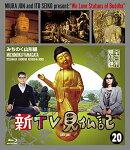 新TV見仏記20 みちのく山形編【Blu-ray】
