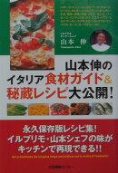 山本伸のイタリア食材ガイド&秘蔵レシピ大公開!