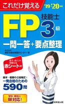 これだけ覚える FP技能士3級一問一答+要点整理 '19→'20年版
