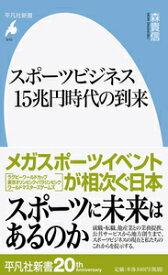 スポーツビジネス15兆円時代の到来 (平凡社新書) [ 森 貴信 ]