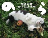 猫カレンダーのら(2018) ([カレンダー])