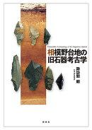 相模野台地の旧石器考古学