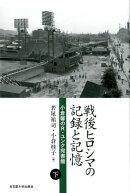 戦後ヒロシマの記録と記憶(下)