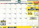U214 4月始まり能率カレンダー卓上21(2013.4)