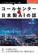【POD】コールセンターと日本製AIの話
