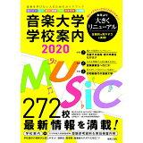 音楽大学・学校案内(2020)
