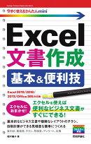 今すぐ使えるかんたんmini Excel文書作成 基本&便利技[Excel 2019/2016/2013/Office 365対応版]