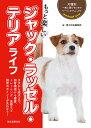 もっと楽しい ジャック・ラッセル・テリア ライフ (犬種別 一緒に暮らすためのベーシックマニュアル) [ 愛犬の友編…
