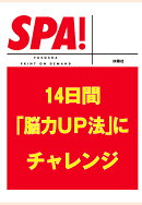 【POD】SPA!14日間「脳力UP法」にチャレンジ