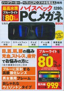ハイスペックPCメガネBOOK 最高水準ブルーライトMAX80%カット ([バラエティ])