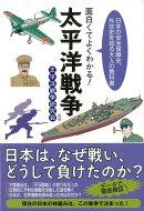 【バーゲン本】面白くてよくわかる!太平洋戦争