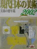 現代日本の美術(2002年版)