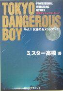 東京デンジャラス・ボ-イ(vol.1)