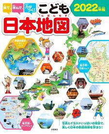 見て、学んで、力がつく!こども日本地図2022年版 [ 永岡書店編集部 ]