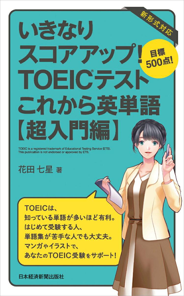 いきなりスコアアップ! TOEIC(R) テスト これから英単語 【超入門編】 目標500点! [ 花田 七星 ]