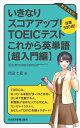 いきなりスコアアップ! TOEIC(R) テスト これから英単語 【超入門編】 [ 花田 七星 ]