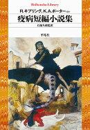 疫病短編小説集(915)