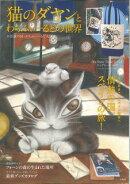 猫のダヤンとわちふぃーるどの世界