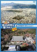 空から日本を見てみようplus(プラス)3 世界遺産の町 京都 古刹・古社・城めぐり