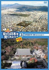 空から日本を見てみようplus(プラス)3 世界遺産の町 京都 古刹・古社・城めぐり [ 伊武雅刀 ]