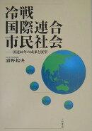 【謝恩価格本】冷戦,国際連合,市民社会