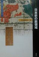 日本史の脱領域