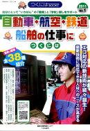 自動車・航空・鉄道・船舶の仕事につくには(2011)
