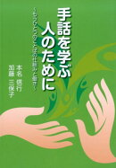 手話を学ぶ人のために
