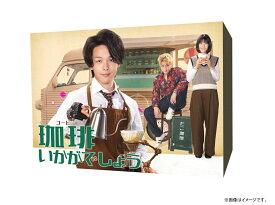 「珈琲いかがでしょう」 DVD-BOX [ 中村倫也 ]